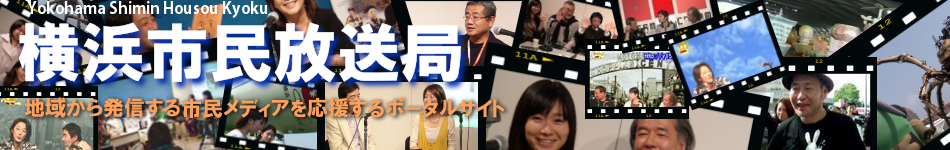 横浜市民放送局 ポータルWeb