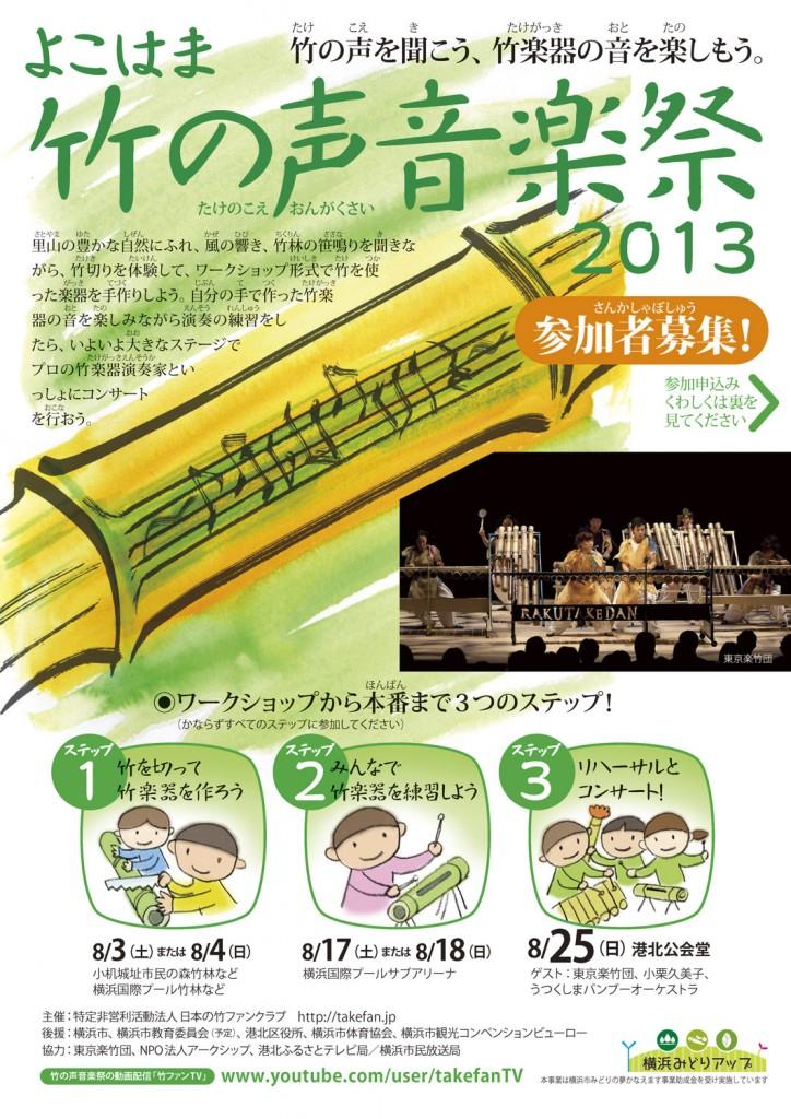 竹の声音楽祭