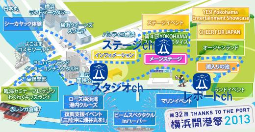 2013開港祭MAP