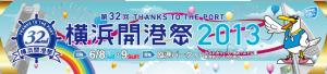 横浜開港祭2013