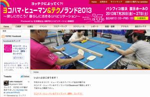 ヨコハマ・ヒューマン&テクノランド公式サイト   Home