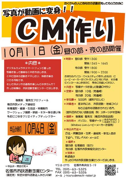 名張市CM動画講座
