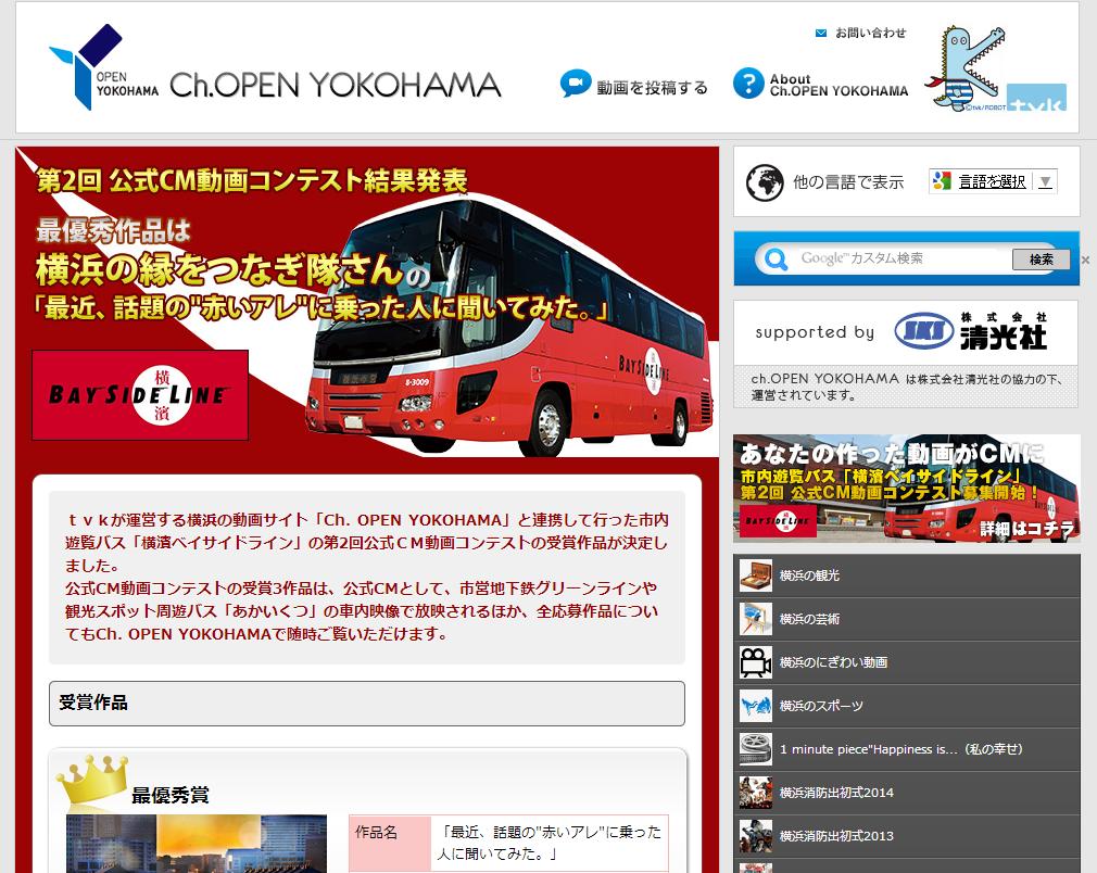 市内遊覧バス「横濱ベイサイドライン」の第2回公式CM動画コンテスト